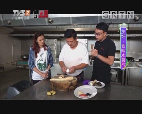 烹饪·香辣木薯片