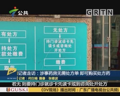 (DV现场)记者走访:涉事药房无需处方单 即可购买处方药