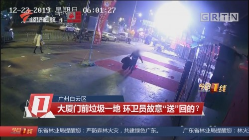 """广州白云区 大厦门前垃圾一地 环卫员故意""""送""""回的?"""