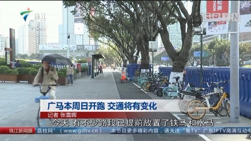 广马本周日开跑 交通将有变化