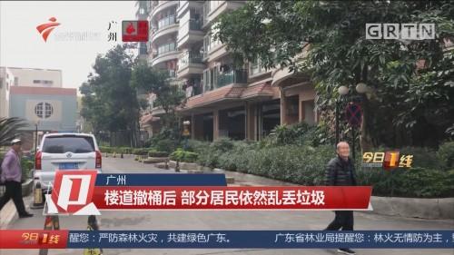 广州:楼道撤桶后 部分居民依然乱丢垃圾