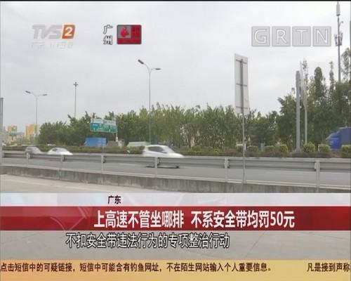 广东 上高速不管坐哪排 不系安全带均罚50元