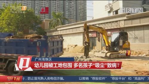 """广州海珠区 幼儿园被工地包围 多名孩子""""吸尘""""致病?"""