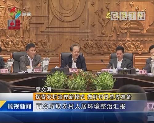 郭文海:探索农村治理新模式 做好村改总攻准备