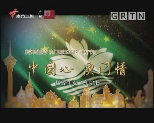 《城市特搜》澳门回归20周年特别节目 中国心 澳门情