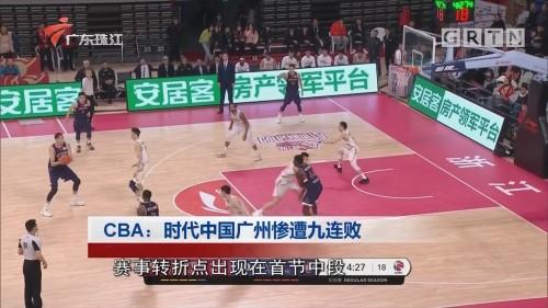 CBA:时代中国广州惨遭九连败