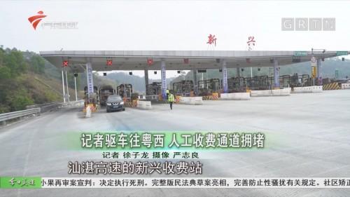 记者驱车往粤西 人工收费通道拥堵