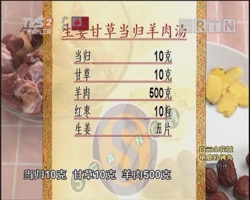 生姜甘草当归羊肉汤