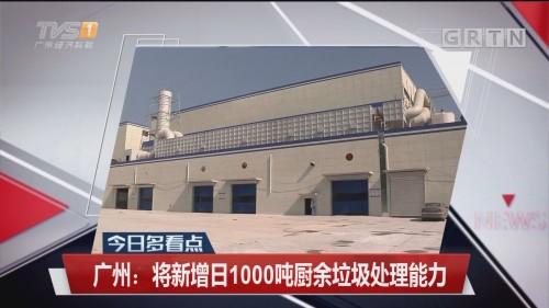 广州:将新增日1000吨厨余垃圾处理能力