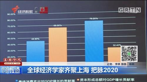 全球经济学家齐聚上海 把脉2020