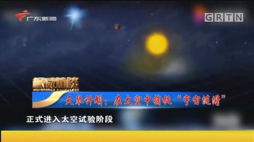 "[HD][2019-12-28]权威访谈:天琴计划:在太空中捕捉""宇宙涟漪"""