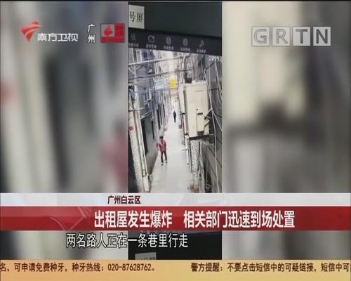 广州白云区 出租屋发生爆炸 相关部门迅速到场处置