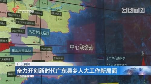 奋力开创新时代广东县乡人大工作新局面