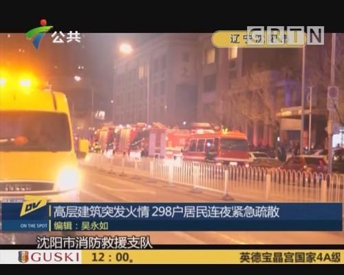 (DV现场)高层建筑突发火情 298户居民连夜紧急疏散