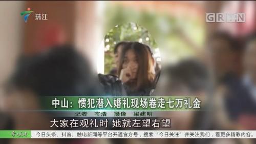 中山:惯犯潜入婚礼现场卷走七万礼金
