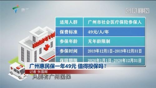 广州惠民保一年49元 值得投保吗?