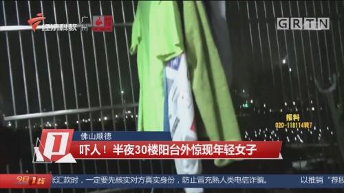 佛山顺德:吓人!半夜30楼阳台外惊现年轻女子