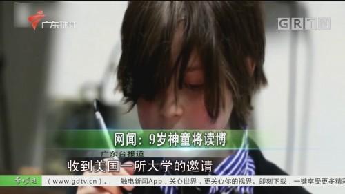 网闻:9岁神童将读博