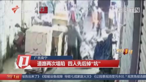 """广西南宁:道路两次塌陷 四人先后掉""""坑"""""""