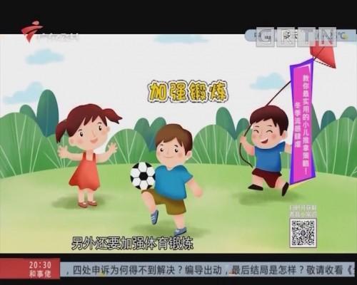 唔系小儿科:冬季流感肆虐 教你最实用的小儿推拿策略!