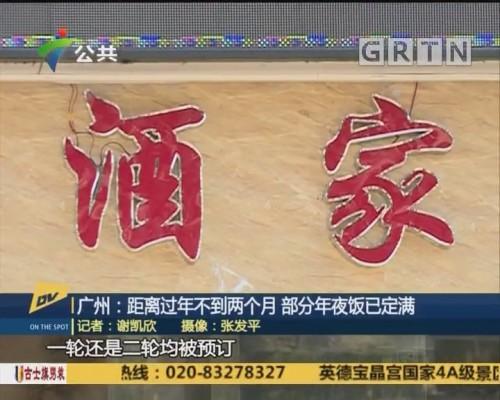 广州:距离过年不到两个月 部分年夜饭已定满