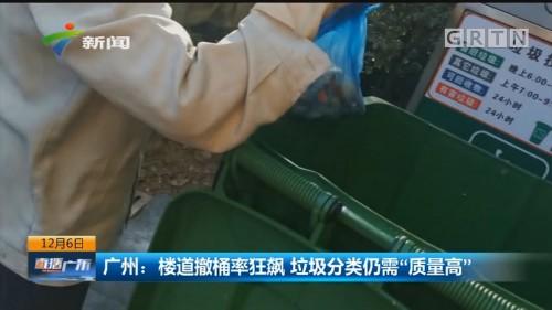 """广州:楼道撤桶率狂飙 垃圾分类仍需""""质量高"""""""