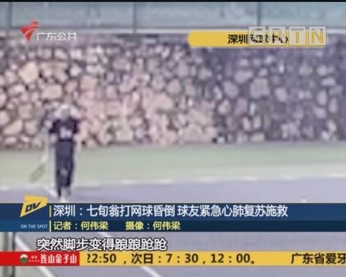 (DV现场)深圳:七旬翁打网球昏倒 球友紧急心肺复苏施救