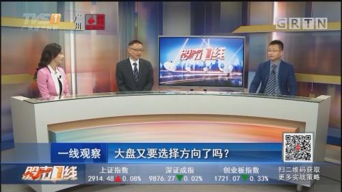 [HD][2019-12-09]股市一线:大盘又要选择方向了吗?