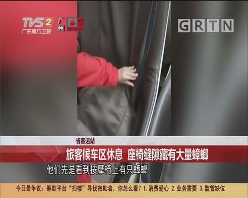 省客运站 旅客候车区休息 座椅缝隙藏有大量蟑螂