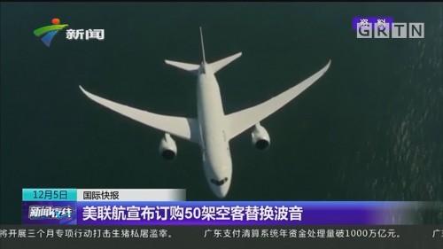 美联航宣布订购50架空客替换波音