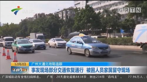 广州大道北地陷追踪:事发现场部分交通恢复通行 被困人员家属留守现场
