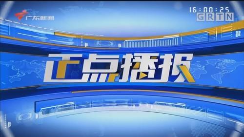 [HD][2019-12-29-16:00]正点播报:法规速递:卖淫嫖娼废除收容教育今起实施