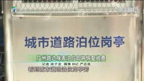 广州路边咪表泊位即将恢复收费