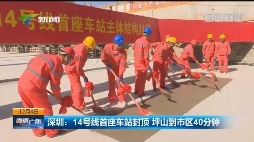 深圳:14号线首座车站封顶 坪山到市区40分钟