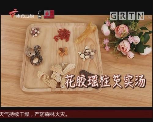 花胶瑶柱芡实汤