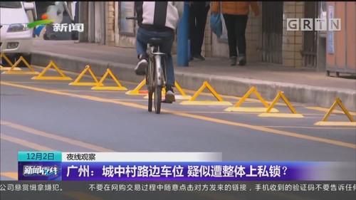 广州:城中村路边车位 疑似遭整体上私锁?