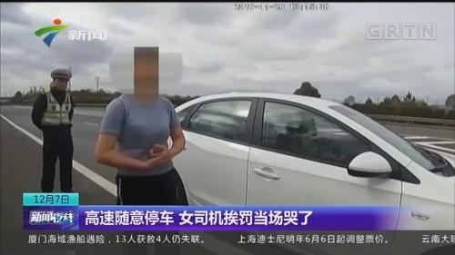 高速随意停车 女司机挨罚当场哭了