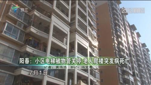 阳春:小区电梯被物管关停 老人爬楼突发病死亡