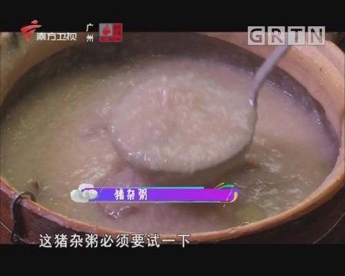 制作猪杂粥