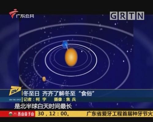 """(DV现场)冬至日 齐齐了解冬至""""食俗"""""""