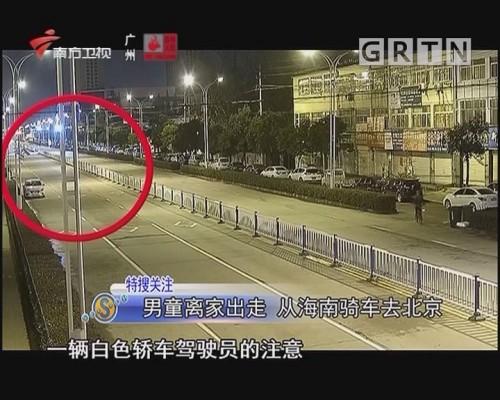 男童离家出走 从海南骑车去北京