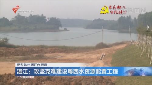 湛江:攻坚克难建设粤西水资源配置工程