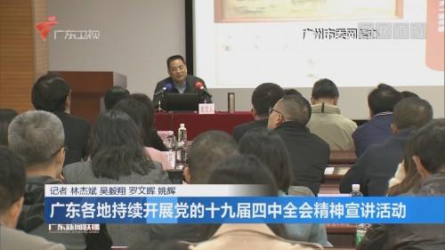 广东各地持续开展党的十九届四中全会精神宣讲活动