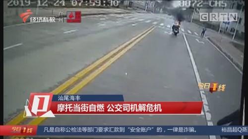 汕尾海丰:摩托当街自燃 公交司机解危机
