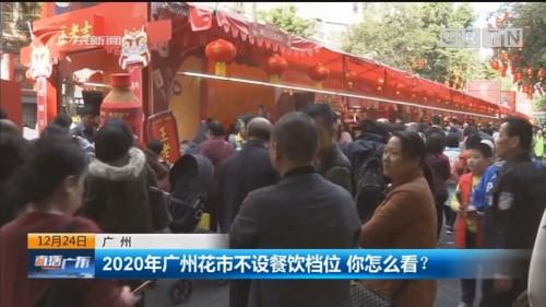 广州:2020年广州花市不设餐饮档位 你怎么看?