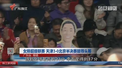 女排超级联赛 天津3-0北京半决赛拔得头筹