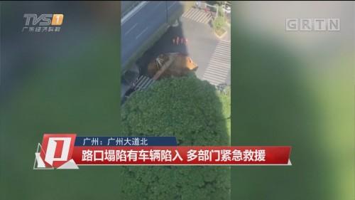 广州:广州大道北 路口塌陷有车辆陷入 多部门紧急救援