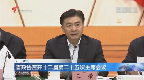省政协召开十二届第二十五次主席会议
