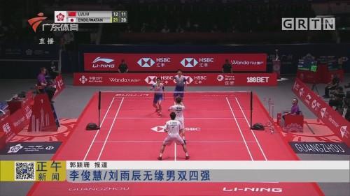 李俊慧/刘雨辰无缘男双四强