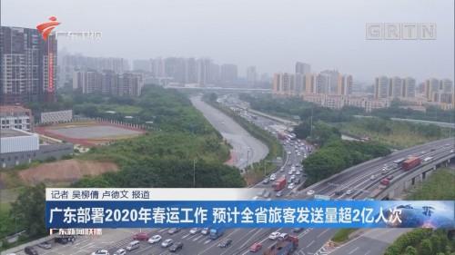 广东部署2020年春运工作 预计全省旅客发送量超2亿人次